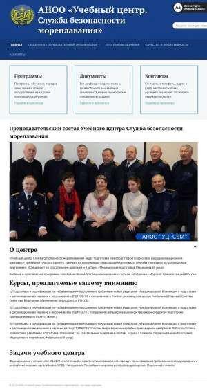 Предпросмотр для ucsbm.ru — Служба Безопасности Мореплавания