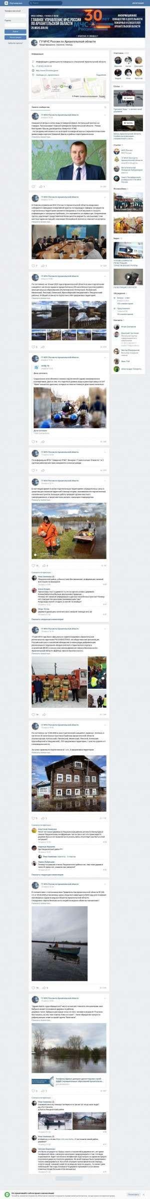 Предпросмотр для vk.com — Служба Спасения Коряжемская
