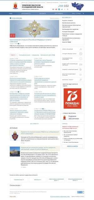 Предпросмотр для 33.mvd.ru — Участковый пункт полиции