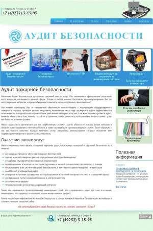 Предпросмотр для www.auditbezopasnosti.ru — Общество с ограниченной ответственностью Аудит безопасности