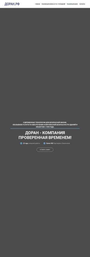 Предпросмотр для доран.рф — ЧОП Доран