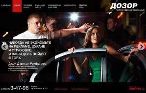 Предпросмотр для www.dozor33.ru — Частная охранная организация Дозор