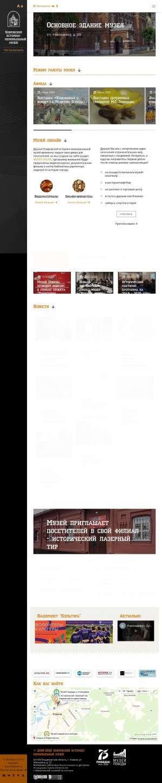 Предпросмотр для kovrov-museum.ru — Ковровский историко-мемориальный музей