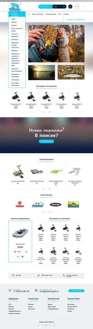 Предпросмотр для spinning33.ru — Spinningline