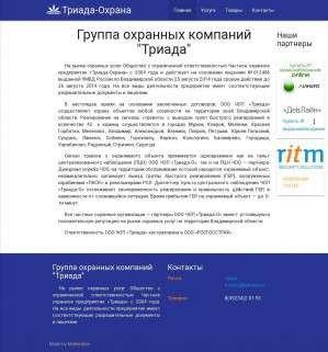 Предпросмотр для triada-ohrana.ru — Триада-Охрана