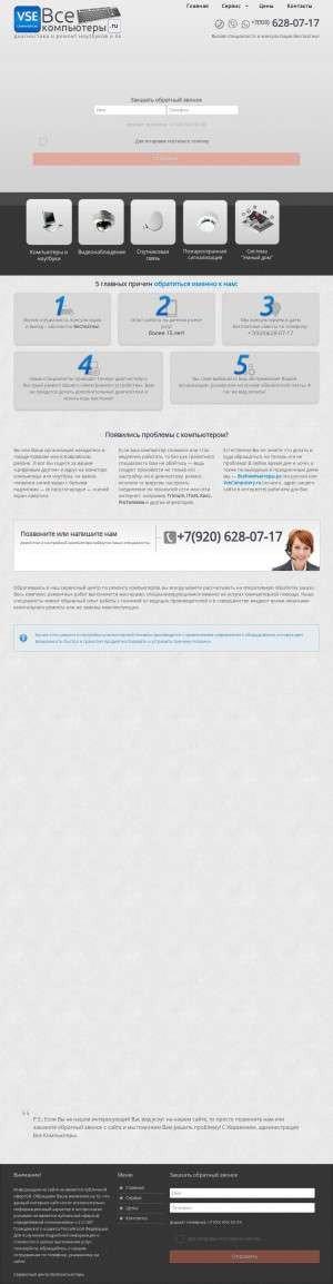 Предпросмотр для vsecomputery.ru — Компания Все Компьютеры