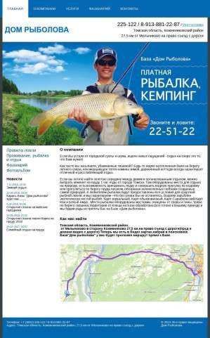 Предпросмотр для www.domribolova.ru — База Дом рыболова