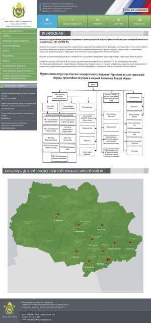 Предпросмотр для gochs.tomsk.gov.ru — Отряд № 6 Противопожарной службы Томской области по Кожевниковскому и Шегарскому Районам