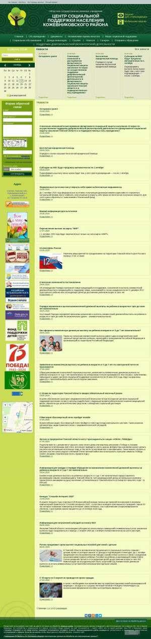 Предпросмотр для kozhevnikovo.social.tomsk.gov.ru — Центр Социальной Поддержки Населения Кожевниковского района