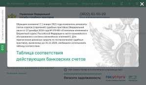 Предпросмотр для r70.fssp.gov.ru — ОСП по Кожевниковскому району УФССП России по Томской области
