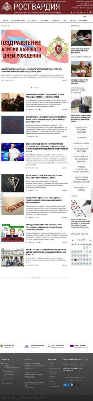 Предпросмотр для rosguard.gov.ru — Управление Федеральной службы войск национальной гвардии Российской Федерации по Томской области