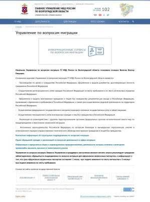 Предпросмотр для 34.мвд.рф — Миграционный пункт ОП Краснослободского ОМВД России по Среднеахтубинскому району
