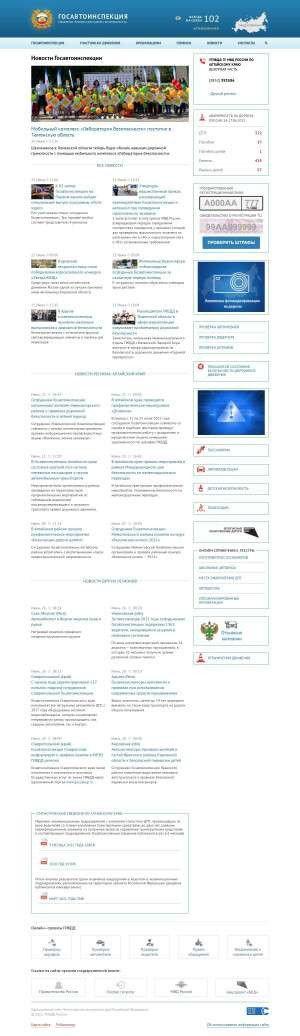 Предпросмотр для гибдд.рф — Регистрационный пункт МРЭО ГИБДД МВД по Республике Мордовия