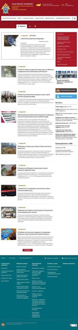 Предпросмотр для mordovia.sledcom.ru — Краснослободский межрайонный следственный отдел