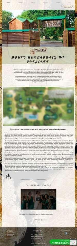 Предпросмотр для www.rublevka34.ru — Рублевка