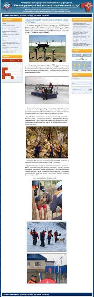 Предпросмотр для urpsosochi.ru — Южный Региональный Поисково-спасательный Отряд МЧС России