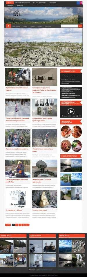 Предпросмотр для vsenaural.ru — Гуховеды