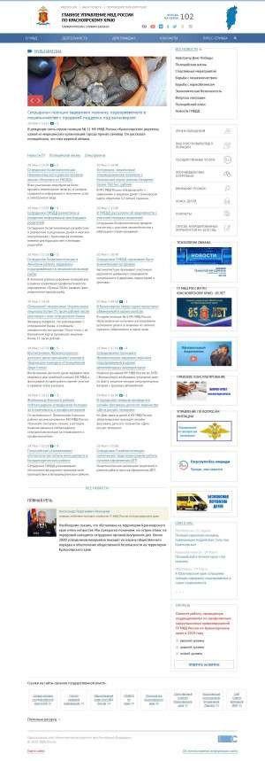 Предпросмотр для 24.мвд.рф — Главное управление МВД России по Красноярскому краю, экспертно-криминалистический центр
