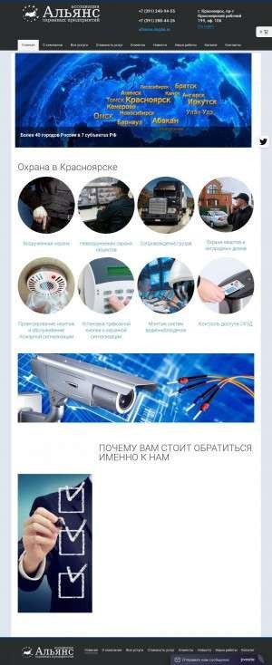 Предпросмотр для alliance-okhrana.ru — Ассоциация охранных предприятий Альянс