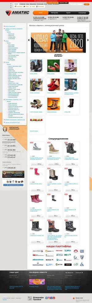 Предпросмотр для www.amatis24.ru — Аматис