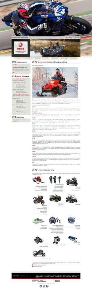 Предпросмотр для www.avtodom-na-koroleva.ru — Ямаха мотор центр