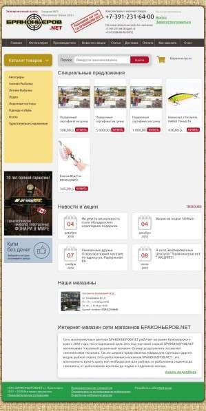 Предпросмотр для brakonierov.net — Браконьеров.net