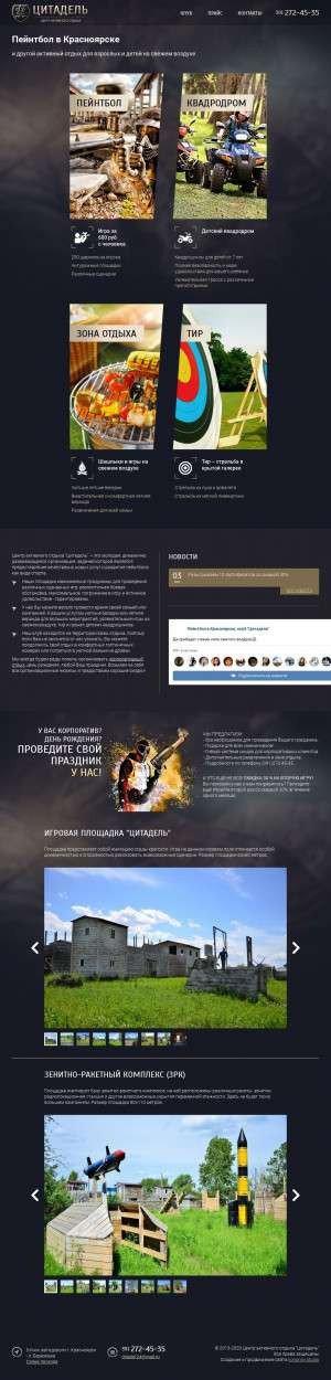 Предпросмотр для citadel-24.ru — Пейнтбольный клуб Цитадель