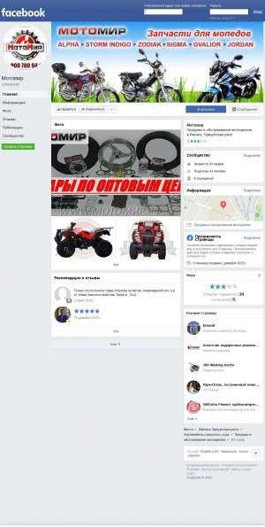 Предпросмотр для facebook.com — Магазин Мотомир