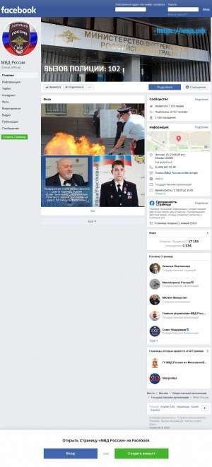 Предпросмотр для www.facebook.com — Экспертно-криминалистический центр ГУ МВД по Красноярскому краю