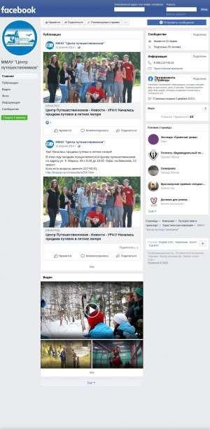 Предпросмотр для www.facebook.com — ММАУ центр путешественников