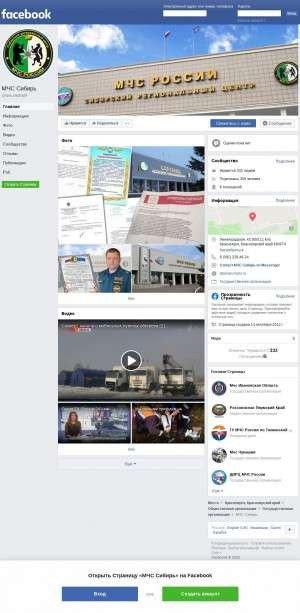 Предпросмотр для www.facebook.com — Сибирский региональный поисково-спасательный отряд МЧС России