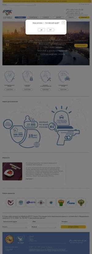 Предпросмотр для www.fgup-ohrana.ru — Филиал ФГУП Охрана Росгвардия по Красноярскому краю