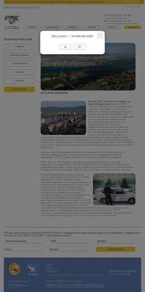 Предпросмотр для www.fgup-ohrana.ru — Филиал ФГУП Охрана Росгвардии по Красноярскому краю, центральный офис