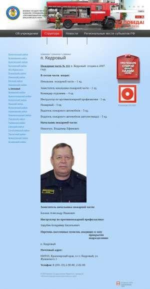 Предпросмотр для kgbuppo.ru — Противопожарная охрана Красноярского края Пожарная часть № 111