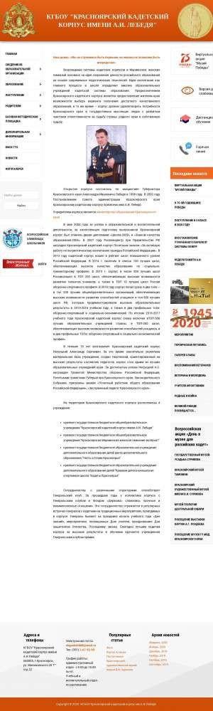 Предпросмотр для www.kkk-lebed.ru — Красноярский кадетский корпус им. А. И. Лебедя