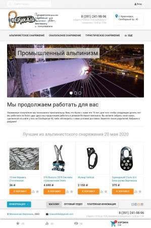 Предпросмотр для krasalpsnar.ru — Магазин Вертикаль