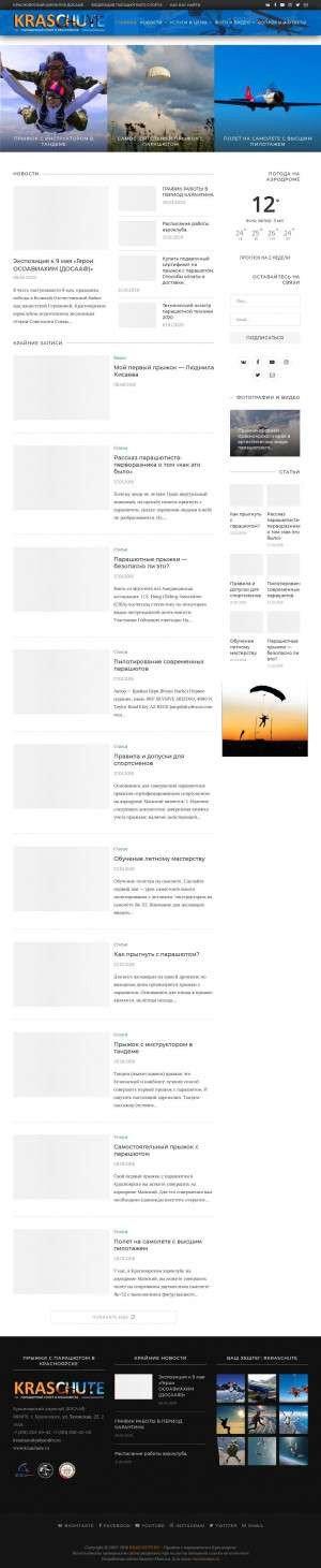 Предпросмотр для kraschute.ru — Красноярский авиационно-спортивный клуб ДОСААФ России