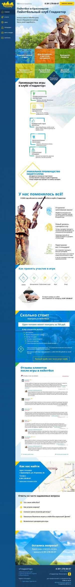 Предпросмотр для krasgladiator.ru — Федерация развития пейнтбола по Красноярскому краю