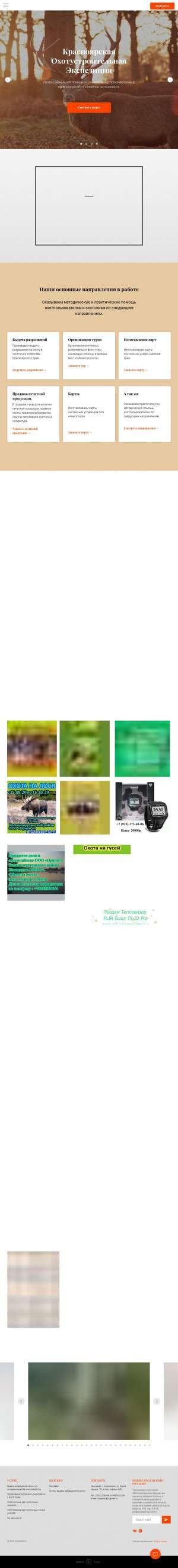 Предпросмотр для www.krasohota24.ru — Красноярская охотустроительная экспедиция