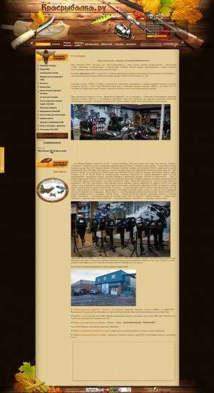 Предпросмотр для www.krasrybalka.ru — АкваТехКрасноярск