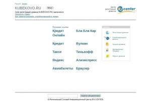 Предпросмотр для kubekovo.ru — Кубеково