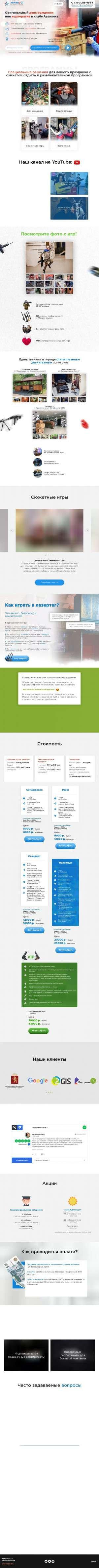 Предпросмотр для lazertag24.ru — Город героев