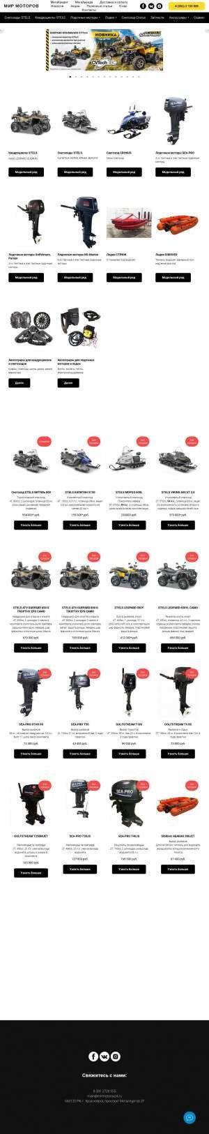 Предпросмотр для mirmotorov24.ru — Мир моторов Stels