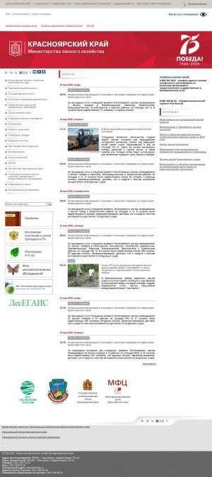 Предпросмотр для mlx.krskstate.ru — Министерство лесного хозяйства Красноярского края