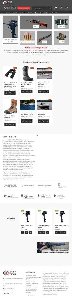 Предпросмотр для motohot24.ru — Охота Рыбалка