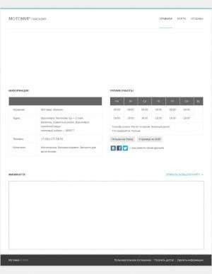 Предпросмотр для motomir24.krasnoyarskgid24.ru — Магазин Мотомир