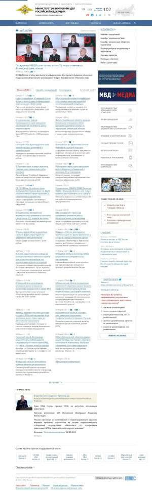 Предпросмотр для mvd.ru — ГУ МВД России по Красноярскому краю