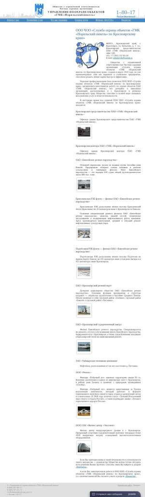 Предпросмотр для www.nornikguard.ru — Служба охраны ГМК Норильский Никель по Красноярскому краю