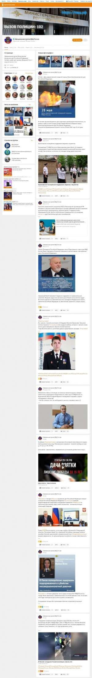 Предпросмотр для www.odnoklassniki.ru — Экспертно-криминалистический центр ГУ МВД по Красноярскому краю