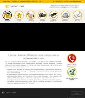 Предпросмотр для полюсщит.рф — Полюс щит